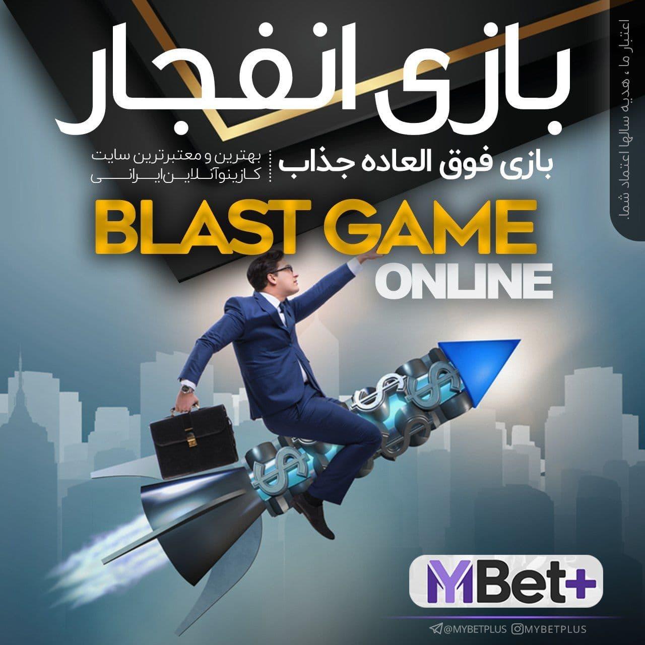 بازی انفجار mybet+
