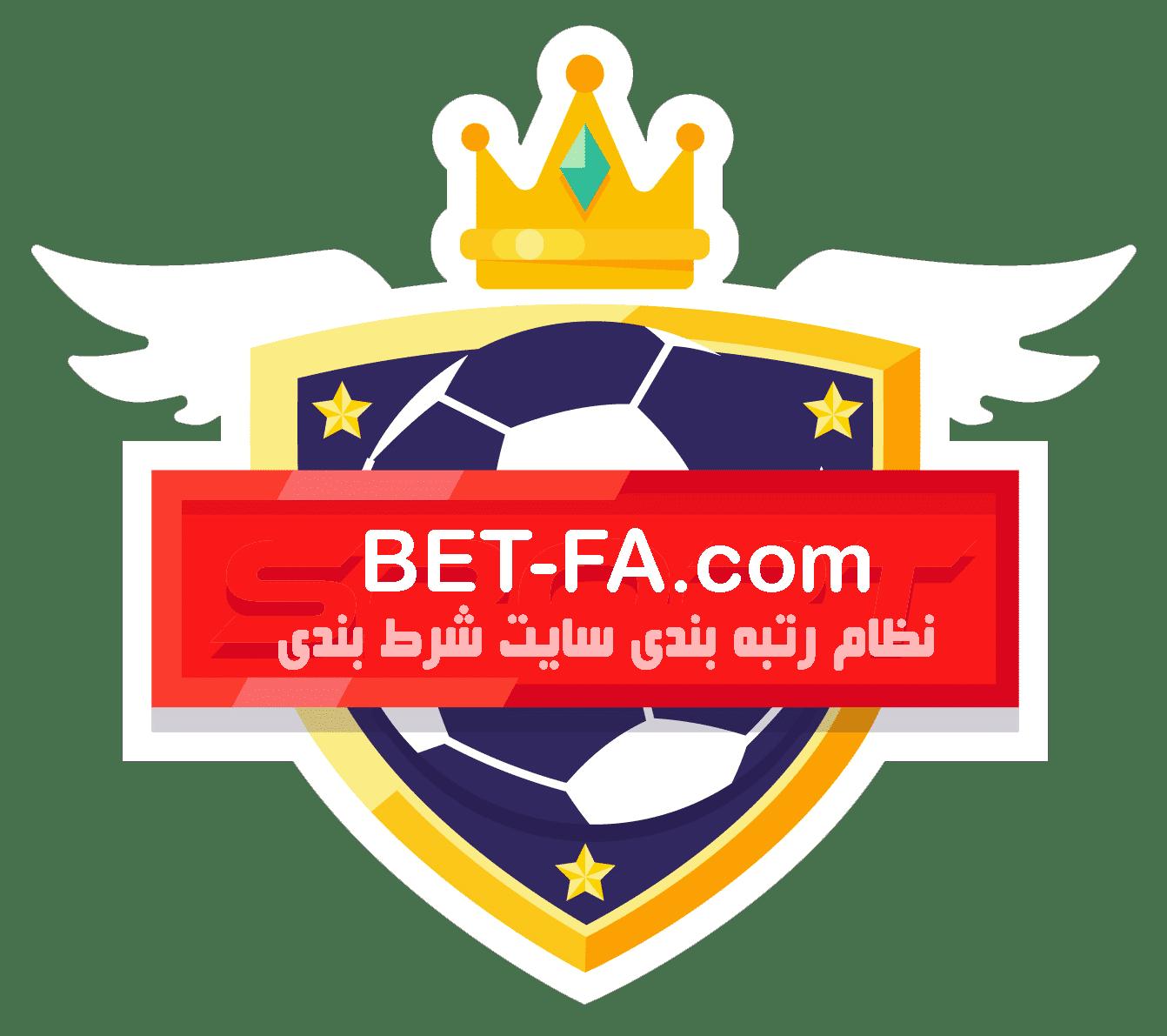 بت فارسی BETFA رتبه بندی سایت شرط بندی